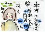 Akiko080218b_2