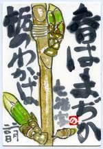 7fukuji080220