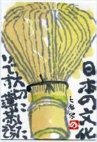 7fuku080402