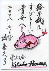 Hanawa080526
