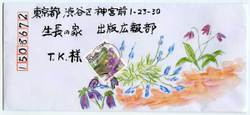 Misae_eft_080609_2