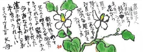 Tsunokawa080607_3