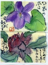 Yoshiko080617b