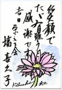 Hanawa080707