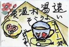 Matsue080909