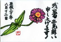 Tanimoto080911
