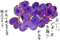 Grape_etegami