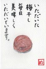 Megumi001_2