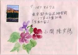 Yuriko_eft_081101