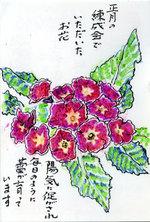Rinrin090405a_3