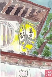Jiro20090409