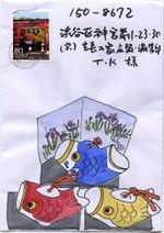 Chushiro_eft_090509b