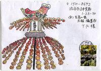 Chushiro_eft_090509c_2