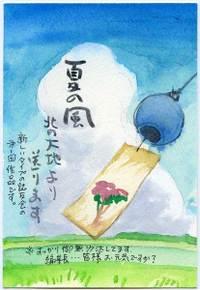 Yoshihiro072509