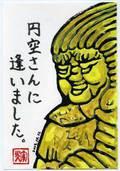 Amami090904a_5