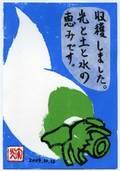 Amami090904b_5