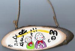 Shitamashi_a