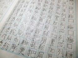 Kouta_kanji_note_20140910