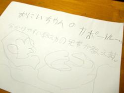 Saportroom_aniki