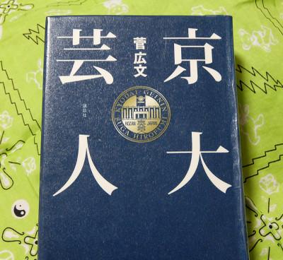 Kyodaiuniv_book20141202