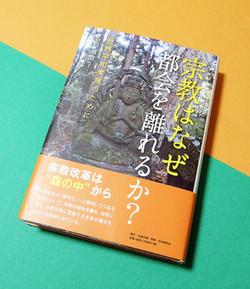 Shukyou_book20150106