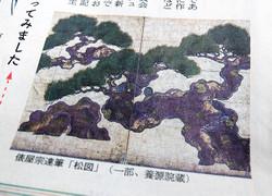 Matsuzu20150409