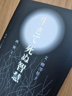 Ikiteshinu_book20150521