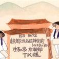 keikoさんの絵封筒(1) ~お遍路さん