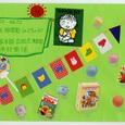 keikoさんの絵封筒(11) ~なんかっ、アンパンマン