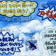 keikoさんの絵封筒(6) ~ストップ・ザ・温暖化