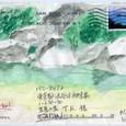 marioさんのエアメール絵封筒 ~ヨセミテ風景