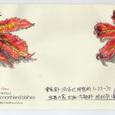 MTさんの絵封筒(10) ~紅葉