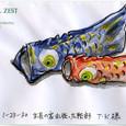 MTさんの絵封筒 ~陶器の鯉のぼり