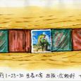 MTさんの絵封筒(6) ~飾り石と切手