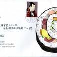 MTさんの絵封筒 ~海鮮SJ巻