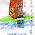 MTさんの絵封筒(4) ~いちじく羊羹