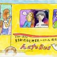 TKの絵封筒(9) ~はとバス
