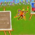 TKの絵封筒(3) ~小さな画家