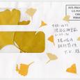 t.m.さんの絵封筒(2) ~銀杏の葉