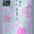 山鹿青年誌友会の皆さんの絵封筒 1