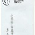 山鹿青年誌友会の皆さんの絵封筒 5