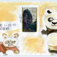 YTさんの絵封筒 ~カンフーパンダ
