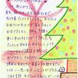 絵てがみ大会 in 栃木教区中高生練成会(れんげ出講)