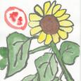 彰さんの絵手紙 ~心に太陽