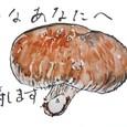 hi-eco-pon-akiさんの絵手紙