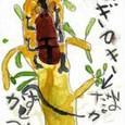 kazumichi君の絵手紙4点(初投稿)