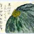 寮の奥様方の絵手紙-2