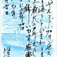 8/24*日曜誌友会の参加者のみなさんの作品-5