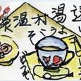 松枝さんの絵手紙 ~湯村温泉へようこそ