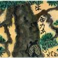 松枝さんの絵手紙 ~「松」